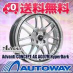 【4枚セット】Advanti CONCEPT-AG AG07M 16x5.5 +45 100x4 HyperDark