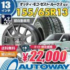スタッドレスタイヤ ホイールセット 155/65R13 HIFLY(ハイフライ) Win-turi 212 スタッドレス 送料無料 4本セットの画像