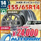 サマータイヤホイールセット 155/65R14 HIFLY HF201 【送料無料】