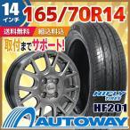 サマータイヤ ホイールセット 165/70R14 HIFLY HF201 【送料無料】