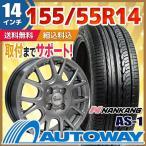 サマータイヤホイールセット 155/55R14 NANKANG AS-1 【送料無料】
