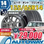 スタッドレスタイヤ ホイールセット 155/65R14 NANKANG ESSN-1 【送料無料】