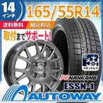 スタッドレスタイヤ ホイールセット 165/55R14 NANKANG ESSN-1 【送料無料】