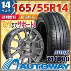 サマータイヤ ホイールセット 165/55R14 ZEETEX ZT1000 【送料無料】