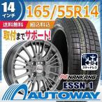 スタッドレスタイヤホイールセット 165/55R14 NANKANG ESSN-1 【送料無料】