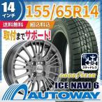 スタッドレスタイヤホイールセット 155/65R14 GOODYEAR ICE NAVI 6 【送料無料】