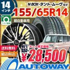 155/65R14 タイヤホイールセット サマータイヤ MAXTREK MAXIMUS M1 送料無料 4本セット