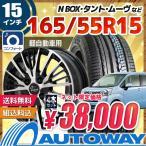 サマータイヤホイールセット 165/55R15 NANKANG AS-1 【送料無料】