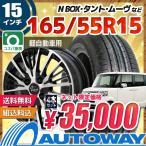 サマータイヤホイールセット 165/55R15 ZEETEX ZT1000 【送料無料】
