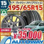 タイヤホイールセット 195/65R15 ZEETEX ZT1000 サマータイヤ 【送料無料】