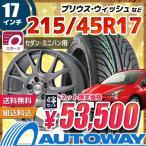 タイヤホイールセット 215/45R17 NANKANG NS-2 サマータイヤ 【送料無料】