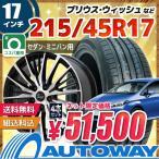 サマータイヤホイール4本セット ZEETEX HP2000 vfm 215/45R17 【送料無料】