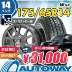 スタッドレスタイヤホイールセット 175/65R14 HIFLY Win-Turi 212 【送料無料】 クーポン配布中
