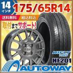 サマータイヤホイールセット 175/65R14 HIFLY HF201 【送料無料】