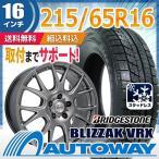 スタッドレスタイヤホイールセット 215/65R16 ブリヂストン ブリザック VRX 【送料無料】