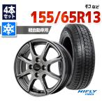 スタッドレスタイヤ ホイールセット 155/65R13 HIFLY(ハイフライ) Win-turi 212 スタッドレス 2021年製 送料無料 4本セット