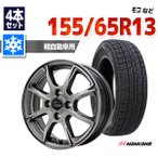 スタッドレスタイヤ ホイールセット 155/65R13 NANKANG(ナンカン) AW-1 2021年製 送料無料 4本セット