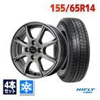 155/65R14 スタッドレス スタッドレスタイヤ ホイールセット HIFLY(ハイフライ) Win-turi 212 スタッドレス 送料無料 2021年製 4本セット