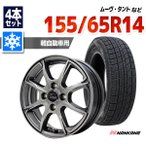 155/65R14 スタッドレス スタッドレスタイヤ ホイールセット NANKANG(ナンカン) AW-1スタッドレス 送料無料 2021年製 4本セット