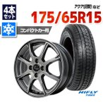 スタッドレスタイヤ ホイールセット 175/65R15 HIFLY(ハイフライ) Win-turi 212 スタッドレス 送料無料 4本セット