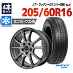 スタッドレスタイヤ ホイールセット 205/60R16 HIFLY(ハイフライ) Win-turi 212 2021年製 送料無料 4本セット