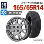 スタッドレスタイヤ ホイールセット 165/65R14 NANKANG(ナンカン) AW-1スタッドレス 送料無料 2021年製 4本セット