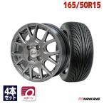 165/50R15 サマータイヤ ホイールセット NANKANG NS-2 送料無料 4本セット