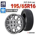 スタッドレスタイヤ ホイールセット 195/65R16 NANKANG(ナンカン) AW-1スタッドレス 送料無料 4本セット