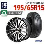 195/65R15 サマータイヤ ホイールセット ZEETEX ZT1000 送料無料 4本セット