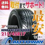 サマータイヤ YOKOHAMA ADVAN NEOVA AD08R 215/45R17 87W