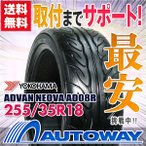 サマータイヤ ヨコハマ ADVAN NEOVA AD08R 255/35R18 90W