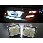 メルセデスベンツ W204 W212 W221 W216 W207 ライセンスLEDナンバー灯 2個セット