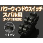 スバル プレオ RA1 RA2 RV1 RV2 パワーウィンドウスイッチ 集中ドアスイッチ 11P ダイハツ車用流用 互換純正品番 83071KE030