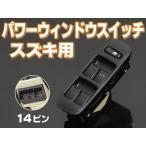 スズキ ワゴンR MC12S MC22S ソリオ MA34S モコ MG21S MRワゴン MF21S シボレーMW ME34S パワーウィンドウスイッチ 37990-84F0 37990-84F2 37990-84F3 14W