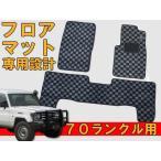 ランドクルーザープラド70/78系 チェック柄フロアマット(ブラック/グレー)