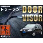 フォルクスワーゲン VW ゴルフトゥーラン 対応年式:2003年2月以降 ドアバイザー サイドバイザー スモーク 4枚セット