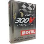 【2リットル】MOTUL モチュール  エンジンオイル 300V  【15W50】 COMPETITION コンペティション  エステル・コア 並行輸入品