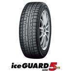 YOKOHAMA ヨコハマ iceGUARD 5+  アイスガード5プラス 195/65R15 スタッドレスタイヤ 4本セット