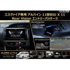 エスクァイア専用 アルパイン EX11Z-EQ 11型ナビ・PXH12X-R-B プラズマクラスター付12.8型リアモニター・リアビューカメラ・取り付けキットセット