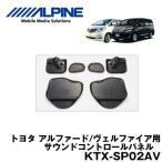 ALPINE アルパイン  アルファード/ヴェルファイア専用 サウンドコントロールパネル KTX-SP02AV