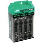 KYO-EI(協永産業) Kics KYOKUGEN Closed End Type(キックス・極限 袋タイプ)全長42mm 専用アダプター付 ナット20個セット