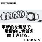 carrozzeria カロッツェリア  ダイハツ/トヨタ車用 高音質インナーバッフル プロフェッショナルパッケージ 16cm UD-K619