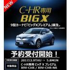 ショッピング予約 【予約受付中】C-HR専用 アルパイン X9V-CHR-NR 9型WXGA カーナビ メーカーオプションバックカメラ対応