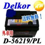 ショッピングD D-56219/PL Delkor デルコア プラチナバッテリー 62Ah 20HR  他商品との同梱不可商品