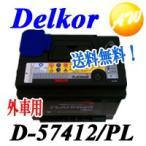 ショッピングD D-57412/PL Delkor デルコア プラチナバッテリー 74Ah 20HR  他商品との同梱不可商品