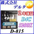 ショッピングD D-815  2年保証 車検対応   EVOLVA エボルヴァDELTA 株式会社デルタ12V HIDバーナー D4C(D4R/D4S) 5200K