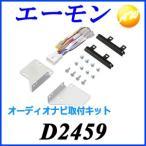 D2459 エーモン オーディオ・ナビゲーション取付キット(ダイハツ ハイゼットカーゴ用)