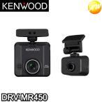 DRV-MR450 リアレコ スタンドアローン型前後撮影対応2カメラドライブレコーダー ケンウッド/KENWOOD microSDHCカード付 物流より出荷