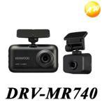 ショッピングドライブレコーダー DRV-MR740 前後撮影対応2カメラドライブレコーダー ケンウッド