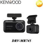 DRV-MR745 前後撮影対応2カメラドライブレコーダー ケンウッド 物流より出荷